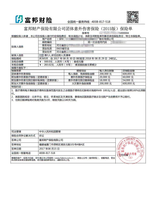 保单网上自助服务 财险 个人客户服务 中国人寿