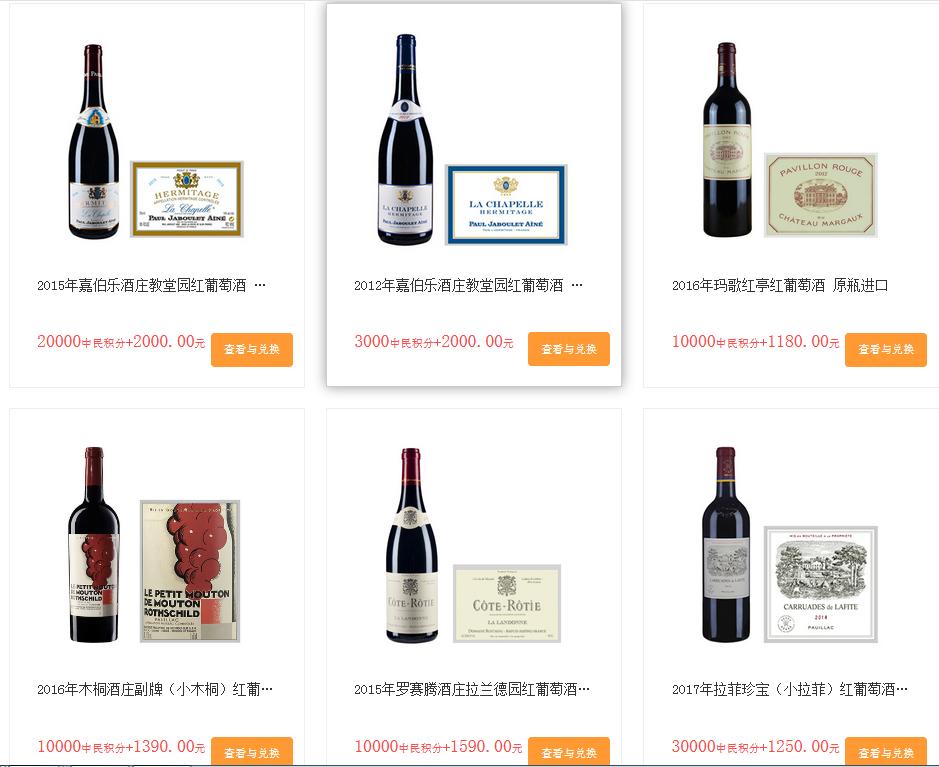 红酒世界.png